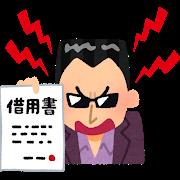 money_syakkin_toritate.png