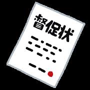 money_tokusokujou.png